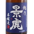 越乃景虎 本醸造 超辛口 1800ml (新潟県/諸橋酒造/日本酒)