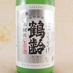 鶴齢 かくれい  本醸造にごり酒生原酒  1800ml 新潟県 青木酒造 日本酒