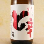 白瀑 純米 ど辛 1800ml (秋田県/山本合名会社/日本酒)