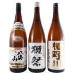 お歳暮 ギフト 日本酒 飲み比べセット 一升瓶 3本セット 八海山、獺祭、楯野川 1800ml
