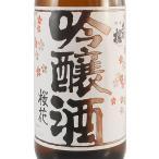 出羽桜 桜花 吟醸酒 火入 1800ml (山形県/出羽桜酒造/日本酒)