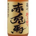 薩州 赤兎馬 柚子梅酒  1800ml(鹿児島県/濱田酒造/リキュール)