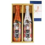 ホワイトデー ギフト 日本酒 開運紅白2本セット 特別純米 特別本醸造 1800ml 送料無料 静岡県 土井酒造場