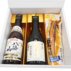 御歳暮 お歳暮 ギフト 日本酒&おつまみセット 八海山 楯野川 300ml おつまみ 送料無料