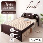 ショッピングすのこ すのこベッド 高さが調節できる!照明&宮棚&コンセント付き天然木すのこベッド freelフリール/シングル