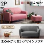 ローソファ デザインソファ かわいい ソファ 2人掛け Linoa