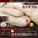 日本製ポーランド産マザーグースダウン93%プレミアムゴールドラベル羽毛布団8点セット Laurenローレン 硬綿入りボリュームタイプ セミダブル