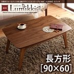 天然木ウォールナット材 北欧デザインこたつテーブル new Lumikkiルミッキ 長方形(90×60)