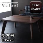 こたつテーブル センターテーブル モダン デザイン フラットヒーター コタツテーブル 長方形(105×75) Valeri