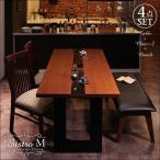 モダンデザインダイニングセット Bistro Mビストロ エム 4点セット(テーブル+チェア×2+ベンチ)