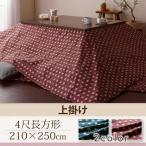レトロ麻の葉模様こたつ布団 CORPOコルポ 上掛け 4尺長方形