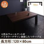 Yahoo!守礼サービス天然木ウォールナット材バイカラーデザイン継脚こたつテーブル Jerome ジェローム 4尺長方形(80×120cm)