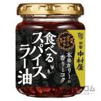 本格カリーの香りとコク食べるスパイスラー油(1個)