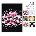 ショッピングクリア クリアファイル 和柄 A5 サイズ 日本製 集彩苑 オリジナル