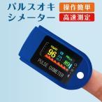 パルスオキシメーター 酸素濃度計 計測計 心拍計 脈拍 血中酸素濃度計 パルスオキシアート 指 spo2 体調管理 軽量 酸素濃度測定 ギフト 母の日 父の日