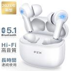 【2021新型】ワイヤレスイヤホン bluetooth イヤホン 完全ワイヤレス Bluetoot h5.1 コンパクト 超軽型 自動ペアリング IPX7防水 左右分離型 通話(A1PZXS3B)