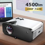 プロジェクター 小型 家庭用 4500ルーメン スマホ 1080PフルHD 高画質 スピーカー内蔵 立体音声 HDMIケーブル付属 ホームシアター リモコン付き (B1UB20TYB)