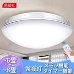 LEDシーリングライト 6畳24W 8畳33W 無段階調光 おしゃれ リモコン付き リビング ダイニング 寝室 照明器具 インテリア照明 省エネ取り付け簡単 天井照明