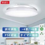 LEDシーリングライト 18W/24w 調光調色 4畳/6畳 薄タイプ リ モコン付き 常夜灯 タイマー設定 明るさメモリ機能 LEDライト 簡単取付 天井照明  PSE認証済み