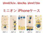 送料無料 ミニオンアイフォンケース iphone7/iphone7plusケース 携帯カバースマートフォン  iphone5/5s/se iphone6/6s iphone6plus/6sp