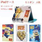 ショッピングipad2 送料無料 iPad2 iPad3 iPad4 オートスリープiPad mini4 ケース ミニオングッズ iPad Air 2 カバー 革 iPad mini 2 3  ケース