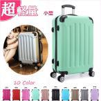 送料無料 キャリーバッグ スーツケース 軽量 おしゃれ 小型 キャリーケース ソフトキャリー トランク ハードケースおしゃれ 海外旅行 国内旅行 20と22インチ