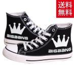 送料無料 ビッグバン  ハイカット シューズ   夜光 蛍光 厚底キャンバス スニーカー  BIGBANG GD TOP 韓流グッズ 応援 靴 男女兼用