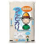 【精米】福島県産 白米 コシヒカリ 10kg