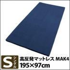高反発マットレス MAK4-S シングル