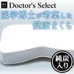 Doctor's Select ドクターズセレクト 健康枕 低反発チップ 純炭入り もちもち モチモチ 大宗
