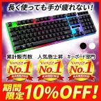 キーボード ゲーミングキーボード 有線 LEDバックライト付き USB 仕事用/ゲーム用 防水仕様 Windows/Mac 即時使用可能 2020最新 送料無料