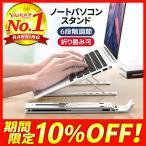 ノートパソコン スタンド PCスタンド 軽量 コンパクト 折りたたみ 高さ調節可能 冷却 放熱 滑り止め Macbook iPad タブレット 持ち運びに便利  送料無料