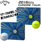 キャロウェイ クロムツアー ゴルフボール 1ダース(12P) 2016モデル callaway CHROME TOUR