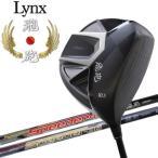 【期間限定】 超高反発 リンクスゴルフ 飛砲 ドライバー Lynx Golf HIHO 2019モデル