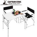 キャプテンスタッグ ラフォーレアルミ2WAYテーブル アジャスター付 〈S〉90×60cm UC0511