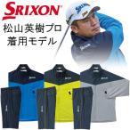 スリクソン ゴルフ ムーブマスター 2 レインスーツ 上下セット メンズ レインウェア SMR1000 2021モデル