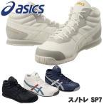 処分! アシックス スノトレ SP7 シューズ 雪道スニーカー メンズ レディース TFS284 16AW asics TFS284-16AW