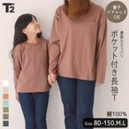 新作 子供服 Tシャツ キッズ 男の子 女の子 ベビー レディース メンズ 親子ペア 親子コーデ お揃い トップス 無地 長袖Tシャツ T2 ティーツー
