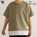 【新作】子供服 Tシャツ キッズ ベビー 無地 重ね着風 ビッグシルエット シンプル 親子 ペアルック ユニセックス おそろい T2 ティーツー