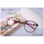 2 ブルーライトメガネ ボストン ブルーライト眼鏡  花柄 フラワー メガネ 伊達眼鏡  PC用メガネ サングラス  UVカット 男女兼用 テレワーク