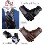 手袋 メンズ 革手袋 レザー グローブ 裏起毛 革 防寒 バイク 液晶タッチ パネル対応 スマートフォン対応 スマホ手袋 ブラック ブラウン