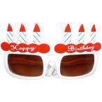 おもしろメガネジャイアントサングラス バースデーケーキ ■ 誕生日 パーティーグッズ 面白 おもしろ ビッグサイズ アメリカン雑貨