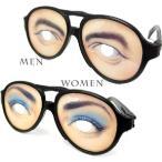 スパイグラス MEN&WOMEN/ハロウィンパーティーグッズグッツ仮装面白おもしろコスプレ宴めがねメガネ眼鏡