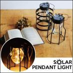 ソーラー発電で光るエコでオシャレなペンダントライト!