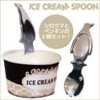 49086 アイスクリームスプーン/ メール便可 /icecreamspoonシロクマ白熊動物ペンギン可愛いかわいい面白おもしろ