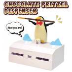 48697 チョコレートプレッツェルディスペンサー/王お菓子入れポッキー収納デザイン雑貨スナックお菓子