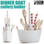 91361 ディナーボート カトラリーホルダー/ラック食器たて箸立て船シップカトラリードッグ