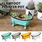 クローフット プランターポット [2M-244] ■ 多肉植物 小型 室内 プランター テラコッタ 鉢 ガーデニング おしゃれ かわいい