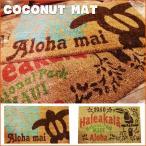 ココナッツマット/mat木の実coconuts南国ハワイhawaii玄関ベランダホヌカメ海亀モンステラバード鳥