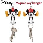 ディズニー マグネットキーホルダー/disney磁石ミッキーミニー鍵カギ収納アメリカ雑貨アメリカン雑貨